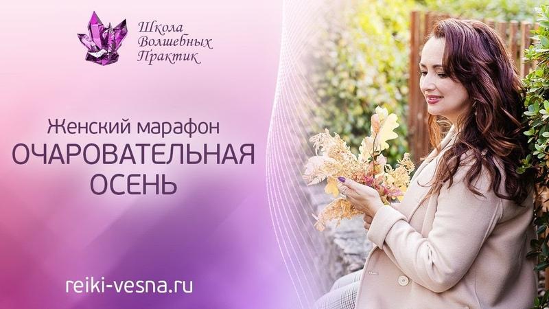 Приглашение на женский марафон ОЧАРОВАТЕЛЬНАЯ ОСЕНЬ   Энергия Рейки молодости и красоты