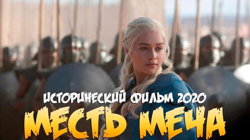 Фильм 2020 ярость королевы ** МЕСТЬ МЕЧА ** исторические фильмы 2020 новинки HD 1080P
