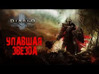 Diablo III Прохождение #3 Путешевствие в пустыне
