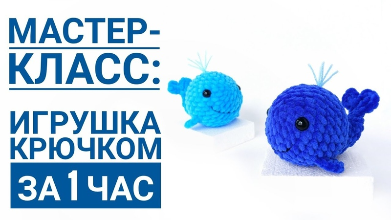 Вяжем игрушку крючком из плюшевой пряжи в стиле амигуруми. Подробный Мастер-класс для начинающих