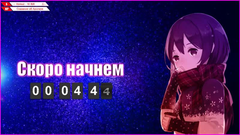 Anime 24 7 Сказание об Арслане Arslan Senki