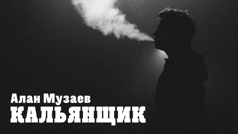Алан Музаев Кальянщик новинка 2019 Шансон Юга