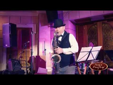 Kireev Jazz - Mack the Knife