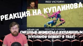 Реакция на Куплинова: СМЕШНЫЕ МОМЕНТЫ С КУПЛИНОВЫМ (КУПЛИНОВ БОМБИТ В ТАБС) от Kuplinov Fans