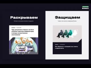 Дизайн сайта правозащитного объединения Команда 29
