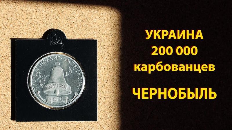 Монета 200000 карбованцев 1996 Чернобыль