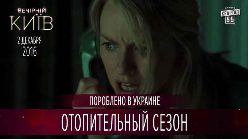 Отопительный сезон - Трейлеры   Пороблено в Украине, пародия 2016