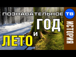 Что такое ГОД и ЛЕТО Когда русский Новый год (Познавательное ТВ)