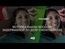 Рикошет / Она не знала, что это значит - задержание в России 11.10.19