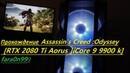 Прохождение Assassin's Creed Odyssey Элпинор 4 K RTX 2080 Ti Aorus iCore 9 9900 k
