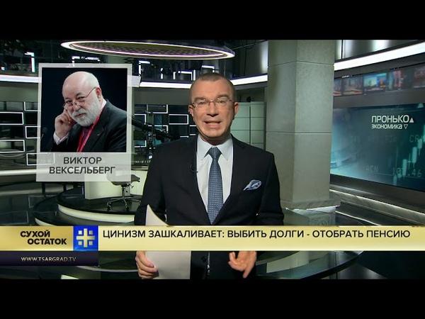 Юрий Пронько: Выбить долги - отобрать пенсию. Цинизм «слуг народа» зашкаливает!