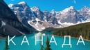 Канада легалайз, эмиграция, красоты. Большой выпуск.