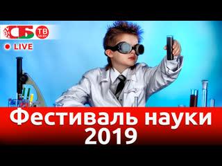 Фестиваль науки в Минске   ПРЯМОЙ ЭФИР