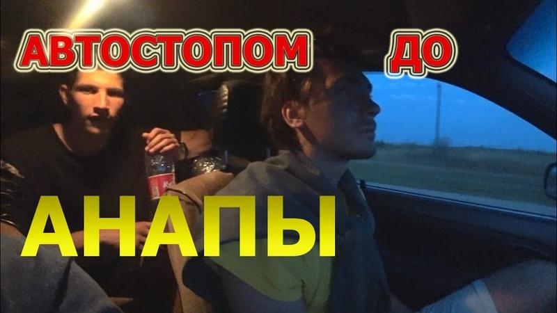 Автостопом до Анапы Беседа с автостопщиками