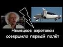 Аэротакси Lilium совершило первый полет