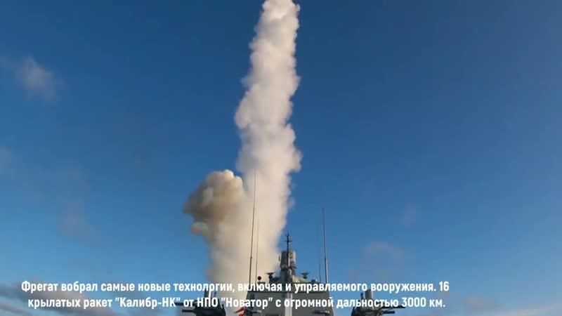 Фрегат Адмирал Горшков Северного флота стреляет Калибром на учениях Гром-2019.