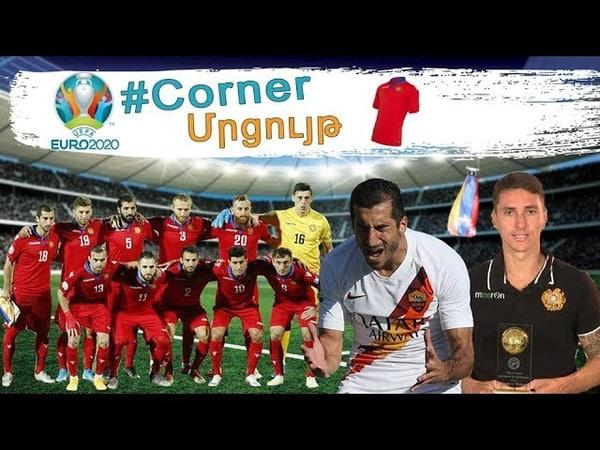 Corner. Հավաքականի վճռորոշ խաղերի սպասումով, Արցախի դրոշը` ադրբեջանցիների մղձավանջ մրցույթ