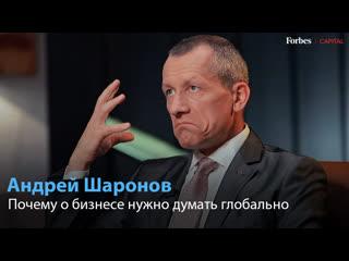 Президент бизнес-школы Сколково Андрей Шаронов о том, почему о бизнесе нужно думать глобально   Forbes Capital