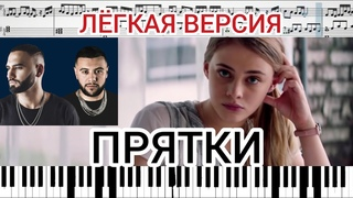 HammAli & Navai - Прятки на пианино + ноты EASY #HammAli_Navai #Прятки #HammAliNavai #Песня #музыка