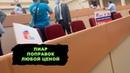 Продажные депутаты агитируют за поправки. Единороссы наплевали на Памфилову