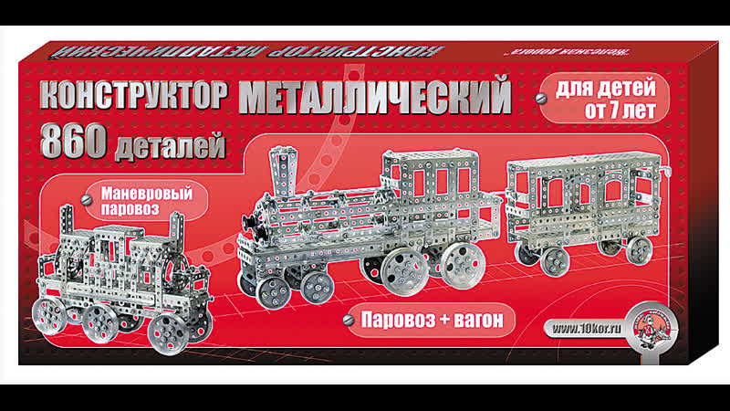 Металлический конструктор ПАРОВОЗ от фирмы Десятое королевство Москва