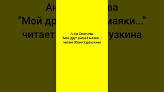 """Анна Сеничева """"Мой друг рисует маяки..."""" читает Юлия Кургузкина"""