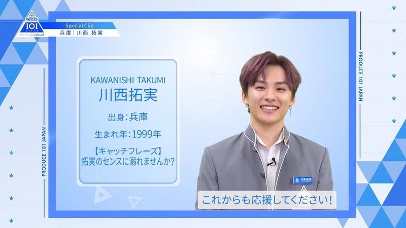 【川西 拓実(Kawanishi Takumi)】ファイナリストPICK ME動画|PRODUCE 101 JAPAN