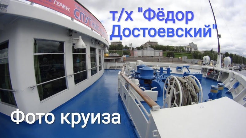 Круиз на теплоходе Фёдор Достоевский Самара Волгоград Самара Слайдшоу