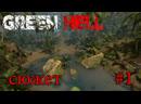 GREEN HELL Сюжет Сложность Зеленый ад Стрим 1