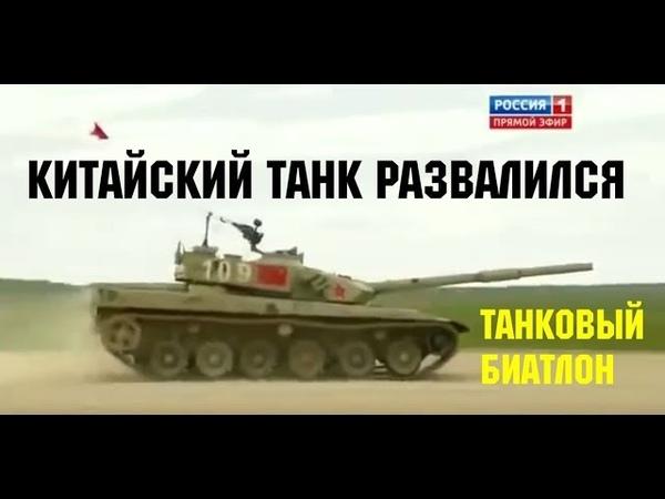 Танковый биатлон китайский танк развалился