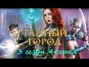 Тайный город 3 сезон 4 серия в формате 1080р