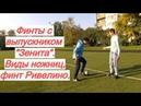 ВИДЫ НОЖНИЦ И ФИНТ РИВЕЛИНО Обучение с выпускником Зенита - Евгением Серенковым