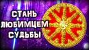 Даосское Колесо ФОРТУНЫ Стань ЛЮБИМЦЕМ СУДЬБЫ!