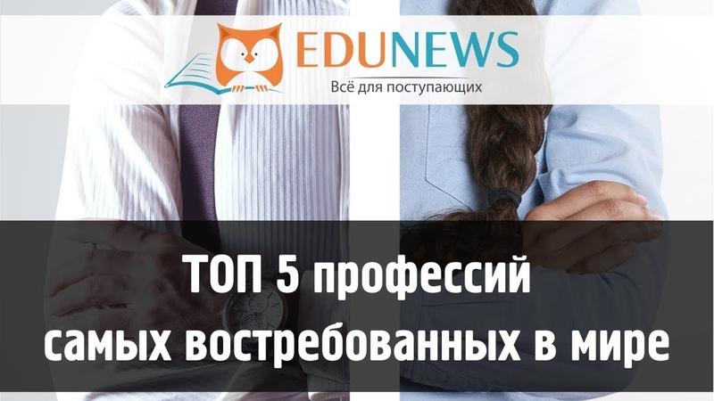 Топ 5 востребованных профессий в мире 🚀