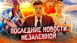 Последние новости Незалежной   Превосходство России   Удары кризиса   AfterShock.news