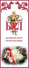 Дебютанты Восьмого Венского Бала 2010