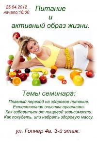 Правильная диета для похудения живота l