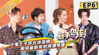 [Show] 200917 新手驾到 (Go Newbies) Ep.6  Xuanyi