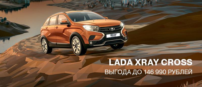 LADA XRAY Cross с выгодой до 146 990 рублей