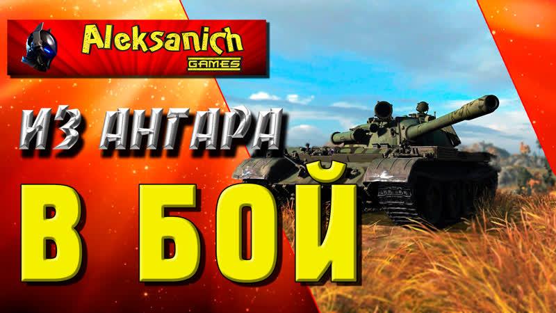 2 ЦЕЛЬ БРИТАНСКАЯ БАБАХА FV4005 ► World of Tanks