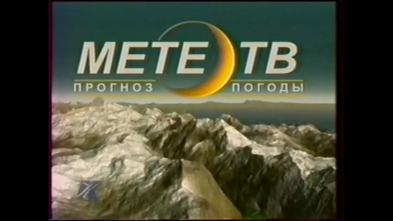 Метео ТВ (Культура, 23.03.1999) Окончание