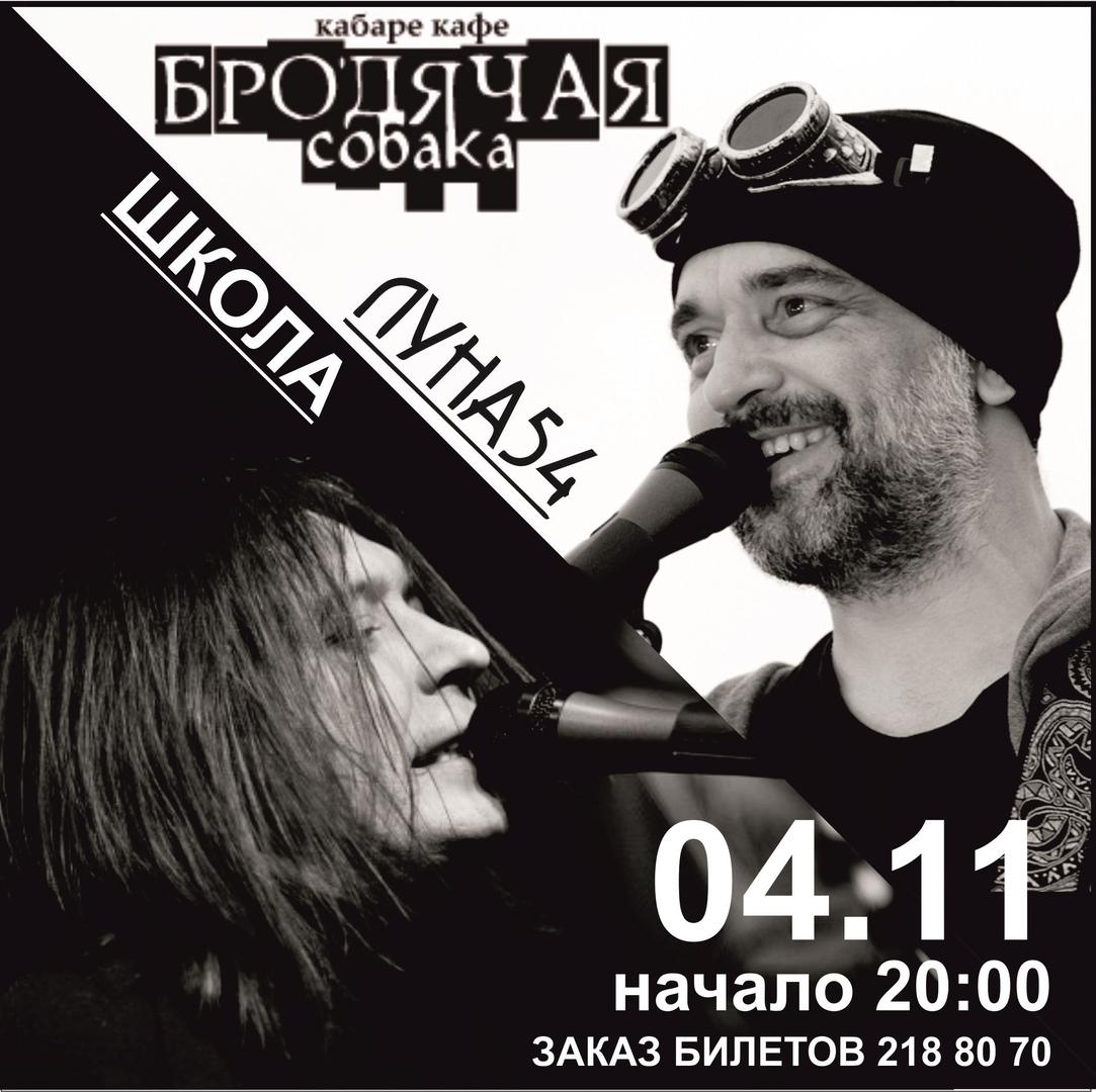Афиша Новосибирск 04.11 / ЛУНА54 / ШКОЛА / БРОДЯЧАЯ СОБАКА