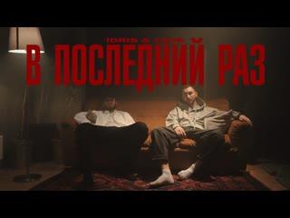 Idris & Leos - В последний раз (Чечня 2020) на русском +