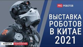 WAIC 2021 -Выставка роботов в Китае // Новейшие роботы и разработки искусственного интеллекта