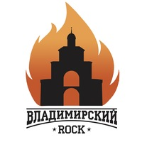 Логотип Владимирский ROCК!!!