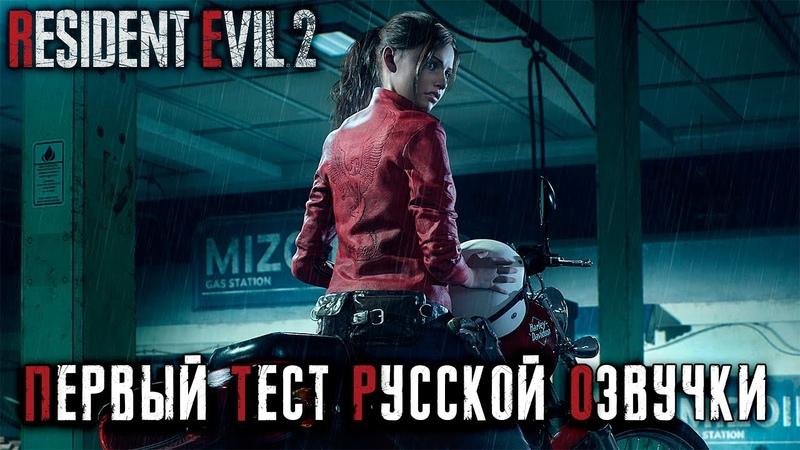 Resident Evil 2 Первый тест русской озвучки