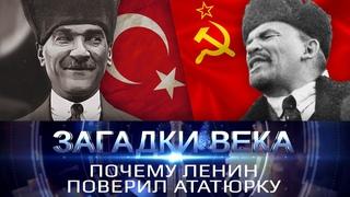 Почему Ленин поверил Ататюрку