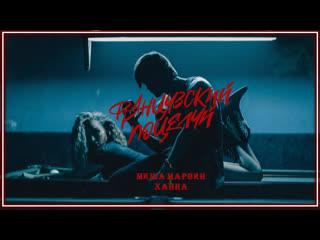 МИША МАРВИН & ХАННА - Французский Поцелуй I клип #vqMusic [.и]