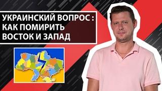Реинтеграция Донбасса. Кто сможет вернуть Восток Украине ?