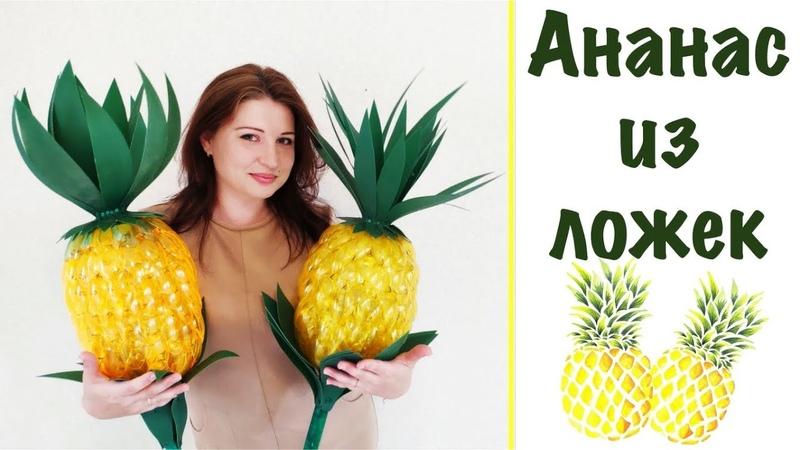 Как сделать ананас из пластиковых ложек для украшения дачного участка